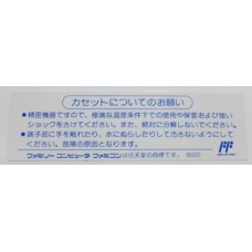 Famicom Caution Label Type 1