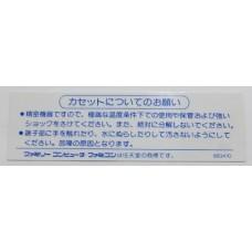Famicom Caution Label Type 2
